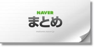 never-matome img 002
