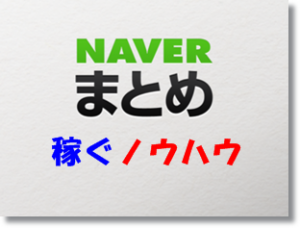 never-matome img 004